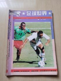 足球世界 1995年5期