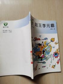 赵王李元霸