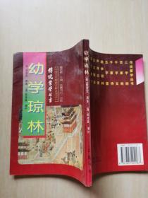 传统蒙学丛书:幼学琼林