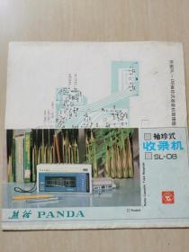 熊猫SL_08袖珍式收音机使用说明书