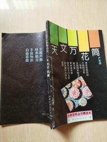 少年百科丛书精选本 数学万花筒 地理万花筒 天文万花筒 化学万花筒 物理万花筒 5本合售