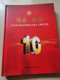 传承•弘扬 江苏省炎黄文化研究会成立十周年纪念