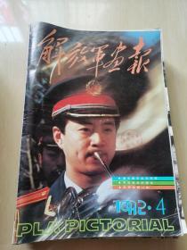 解放军画报 1992年第4期 缺页