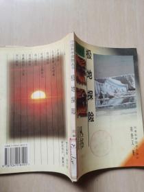 中国科学探险丛书:极地探险