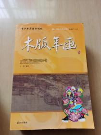 阅读中华国粹:青少年应该知道的木版年画
