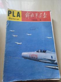 解放军画报 1985年第8期 缺页