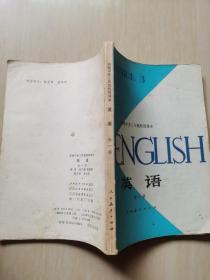 高级中学三年级暂用课本 英语 全一册