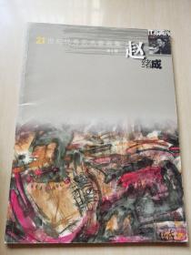 21世纪优秀艺术家画集:赵绪成