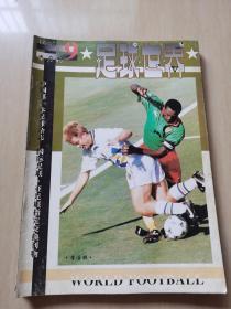 足球世界 1995年9期