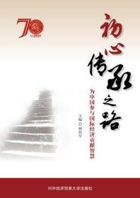 初心传承之路:为中国参与国际经济贡献智慧全新未拆封