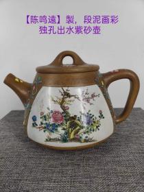 旧藏【陈鸣远】制底款,段泥画彩老紫砂壶一把