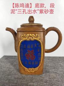 旧藏【陈鸣远】制底款,段泥画彩老紫砂壶一把c