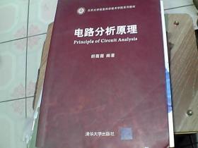 电路分析原理(北京大学信息科学技术学院系列教材)