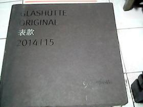 GLASHUTTE ORIGINAL 表款 2014 15