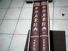 中華啟蒙經典(套裝全2冊)