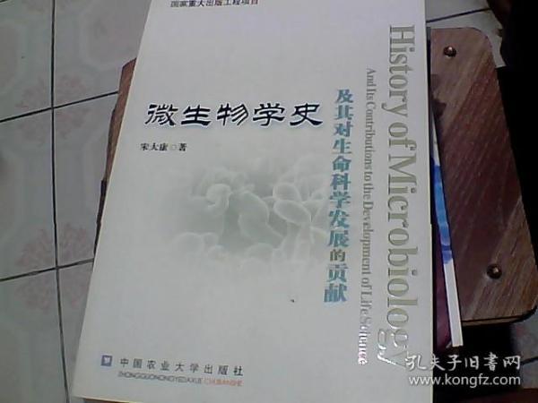 微生物学史及其对生命科学发展的贡献