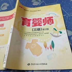 1+X职业技术·职业资格培训教材:育婴师(三级 第2版) /人力资? 9787516725337