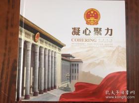 中华人民共和国第十二届全国人民代表大会第一次会议纪念,凝心聚力邮票珍藏册