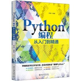 Python编程从入门到精通