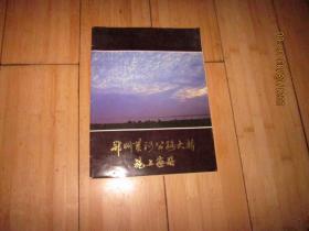 郑州黄河公路大桥施工画册(有几十幅珍贵图片)