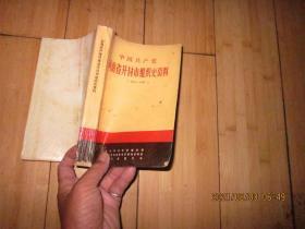 中国共产党河南省开封市组织史资料1921-1987