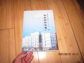 郑州市二七区福华街街道志(1961-2018)