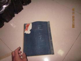 民国老日记一本  如图
