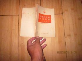 中国共产党党章教材修订本