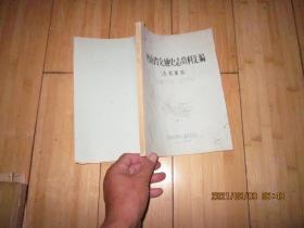 河南省交通史志资料汇编【古代部分】公元前2205年----公元1911年 【油印】