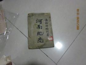 河南地志  民国志书售4万