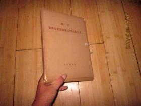 列宁论马克思恩格斯及马克思主义盒装 全九册、大16开 大字本