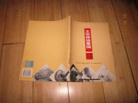 王华祥说素描1999年1版1印