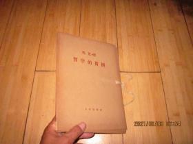 马克思哲学的贫困 盒装全3册如图