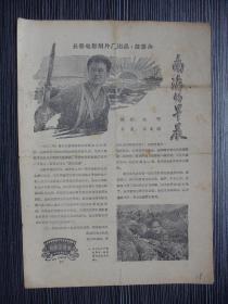 1965年-电影说明书-南海的早晨-长春电影制片厂