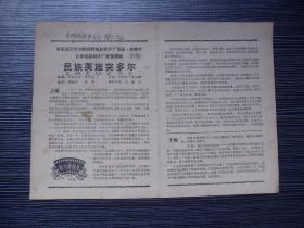 1964年-影片说明书-民族英雄突多尔-长春电影制片厂