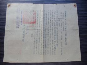 1951年-常熟县人民法院刑事判决书-常熟人-反革命