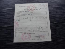 各种粮食转移证16987-山东省济南市-市镇居民粮食供应转移证-最高指示