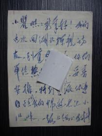 著名翻译家-中央编译局译审高叔眉-信札一通3页