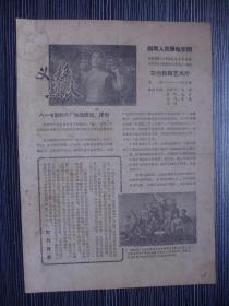 1965年-影片说明书-义静烈火-越南人民军电影团