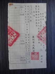 1952年-苏州市人民法院刑事执行书-贩毒罪-吴县人