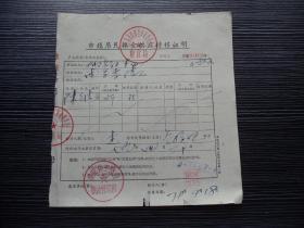 各种粮食转移证16772-江苏省淮阴县-市镇居民粮食供应转移证明
