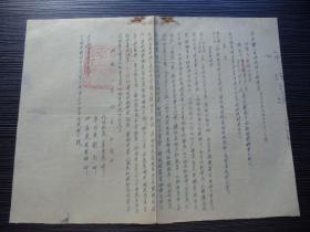 1951年-武进县人民法院刑事判决书-反革命罪
