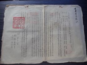 1953年-高淳县人民法院刑事判决书+执行通知书-强奸罪