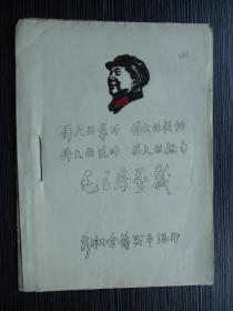 毛主席万岁-新北大雷锋战斗组编印