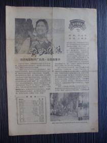 1965年-影片说明书-黄沙绿浪-海燕电影制片厂