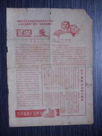 1964年-影片说明书-黑帆-上海电影译制厂