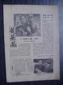 1965年-影片说明书-苦菜花-八一电影制片厂