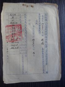 1953年-丹徒县人民法院刑事执行书-赌博罪