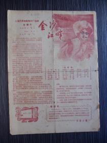 1963年-影片说明书-金沙江畔-上海天马电影制片厂