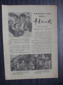 1965年-影片说明书-年青的一代-天马电影制片厂